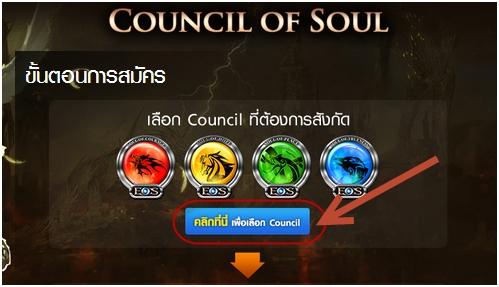 Council3