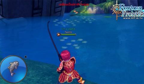 Fantasy Frontier แนะนำระบบตกปลา ไม่ต้องเติมก็รวยได้