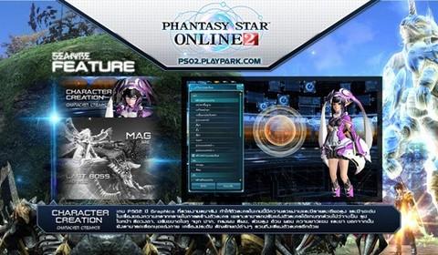 เพราะมันใหญ่มาก 15 GB โหลดเลย!! Phantasy Star Online 2