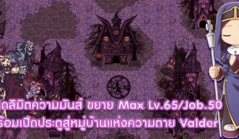 Ragnarok Mobile เปิดประตูสู่หมู่บ้านแห่งความตาย Valder พร้อม Max LV.65