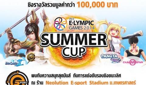 เปิดศึกอันร้อนระอุ Ini3 E-LYMPIC GAMES 2014 SUMMER CUP ชิงรางวัลรวมมูลค่ากว่า แสนบาท