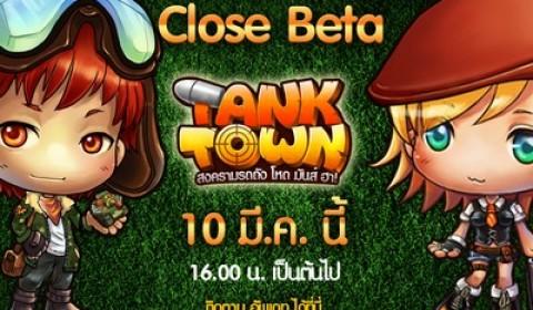 TankTown เปิด Close Beta แล้ววันนี้