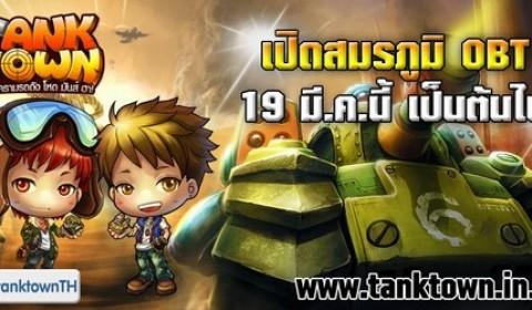 Tank Town เกมสงครามรถถังบนเว็บ เปิด Open Beta แล้ววันนี้