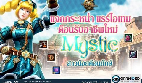 Game-Ded แจกกระหน่ำลุ้นแรร์ไอเทมเกม C9 ต้อนรับอาชีพใหม่ Mystic