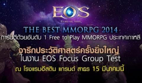 EOS เริ่มต้นก้าวแรกกับ Focus Group Test เชิญเหล่าคอเกมร่วมเป็นหนึ่งในผู้ทดสอบคนสำคัญ