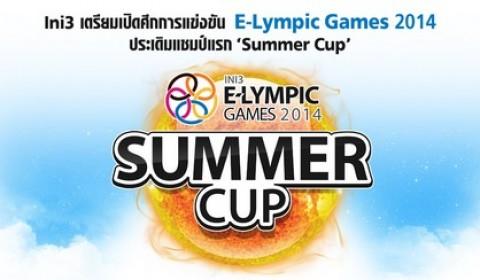 Ini3 E-lympic Games 2014 Summer Cup เปิดรับสมัครแล้ววันนี้
