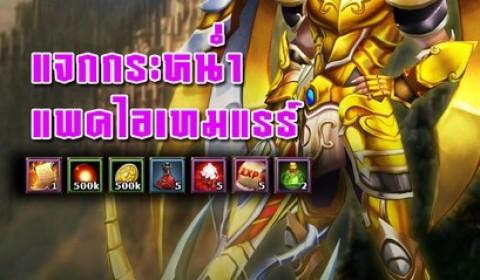Game-Ded แจกกระหน่ำไอเทมเกมส์ DivoSaga