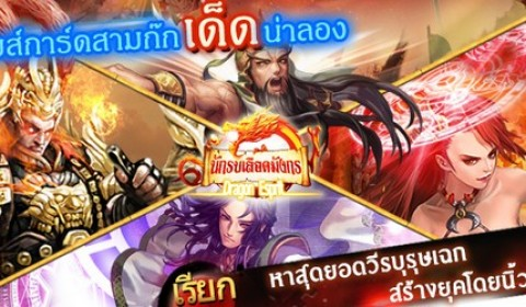 นักรบเลือดมังกร เวอร์ชั่นไทย!! พร้อมให้ทดสอบแล้วบนสมาร์ทโฟน Android