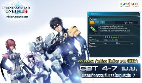 อะไรนะ! เล่น Phantasy Star Online 2 ช่วง CBT รับแรร์ระดับ 7 ไปใช้ฟรีๆ ในช่วง OBT