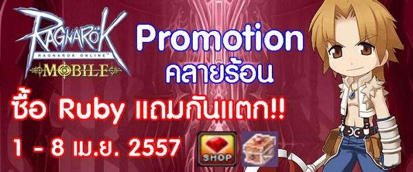 PromotionApril00