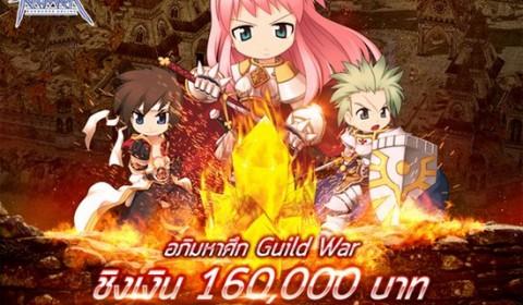 Ragnarok เปิดอภิมหาศึก Guild War ของปี 2014 ชิงเงินรางวัลรวมกว่า 160,000 บาท
