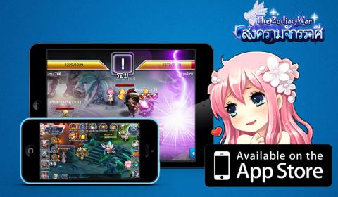 มาแล้ว!! เกมส์ Zodiac War สงครามจักรราศี ในระบบ iOS ที่รอคอย
