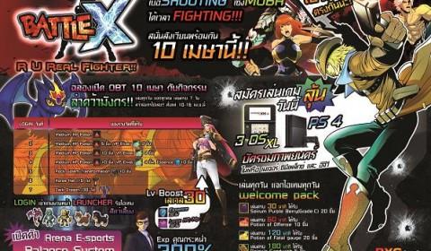 ได้เวลา Fighting!! Battle X พร้อมแล้ว! สนั่นสังเวียนพร้อมกัน 10 เมษานี้