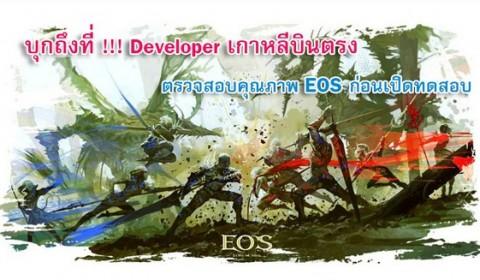 บุกถึงที่!! Developer เกาหลีบินตรง ตรวจสอบคุณภาพเกม EOS ก่อนเปิดทดสอบ