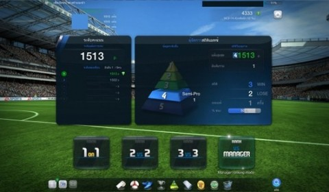 FIFA Online 3 เปิดโหมดใหม่ Ranking : Manager