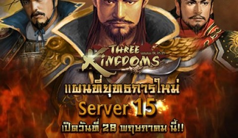 Three Kingdoms นัดรวมพลขุนศึก ประกาศเปิดสมรภูมิเซิร์ฟเวอร์ 15