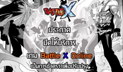 เวโลฟไทยฯ ประกาศปิดให้บริการเกม Battle X Online เป็นการชั่วคราว เพื่อปรับปรุงระบบภายในเกม