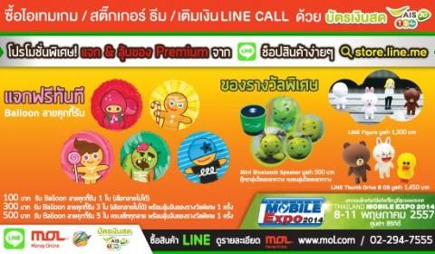 โปรโมชั่นพิเศษ!! แจกฟรี & ลุ้นของ Premium ของแท้จาก LINE และ AIS  ในงาน Mobile Expo 8-11 พ.ค.นี้