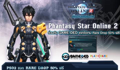 Game-Ded แจกไอเทมเกม Phantasy star Online 2 ต้อนรับ OBT