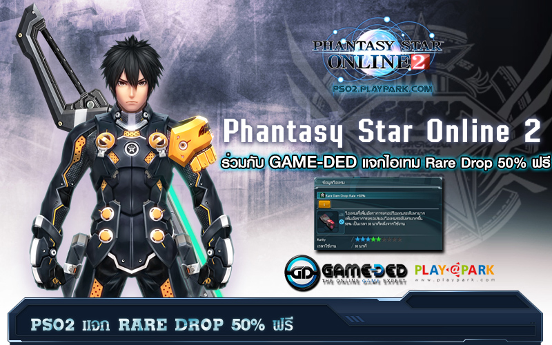 PSO2GameDed
