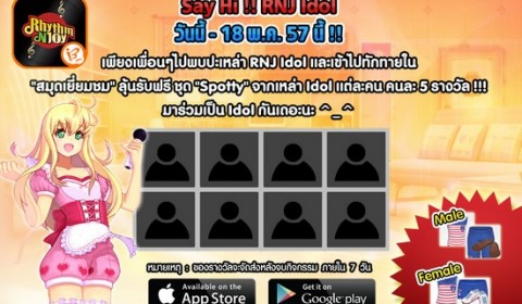 Say Hi~ RNJ Idol กิจกรรมแจกของฟรีครั้งแรกจากเน็ตไอดอล พร้อมอัพเดทเพลงดัง