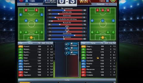 เปิดสนามท้าความสามารถ Total Football Manager เหล่าผู้จัดการทีมทั้งหลายลองหรือยัง