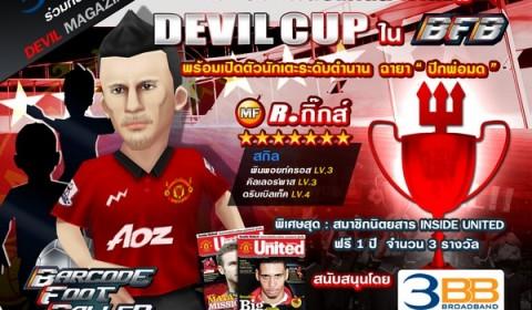BFB พร้อมระเบิดศึก Devil Cup พร้อมเปิดตัวนักเตะ สกิลเลเวล 4 พร้อมของรางวัลเอาใจสาวกผีแดง