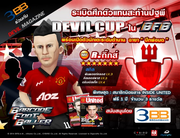 bfbdevilcup