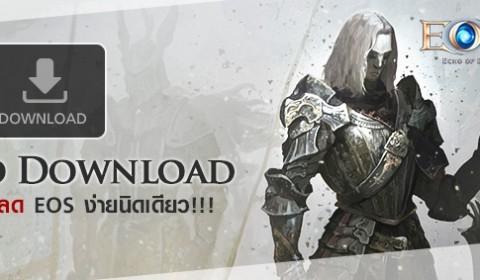 EOS Online เปิดให้ดาวน์โหลดและสมัครเกมส์ แล้วจ้า!!