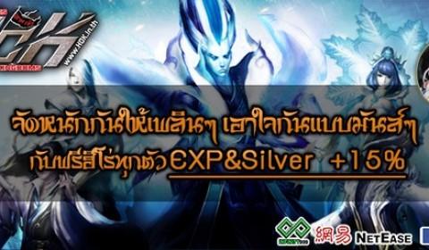 Heroes of Kingdoms จัดหนักกันให้เพลินๆ กับฟรีฮีโร่ทุกตัว EXP&Silver +15%