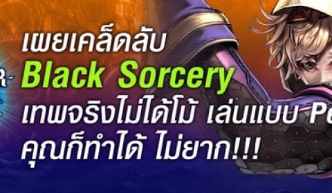 MirrorWar เจาะลึกความเก่งฉลาดของแชมป์เผ่า Black Sorcery