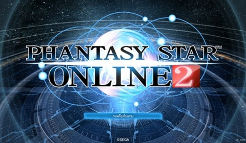 เปิดฉากความมันส์ไร้ขีดจำกัด Phantasy Star Online 2 เปิด OBT ให้สัมผัสกันแล้ววันนี้