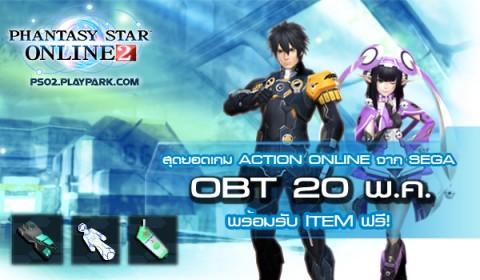 Phantasy Star Online 2 แจกไอเทมต้อนรับ OBT 20 พฤษภาคมนี้