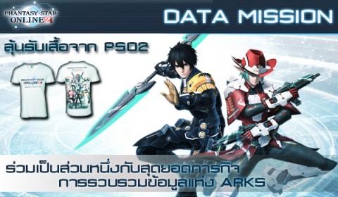 Phantasy Star Online 2 ปล่อย Client ช่วง OBT ให้ดาวน์โหลดแล้ววันนี้พร้อมกิจกรรม Data Mission