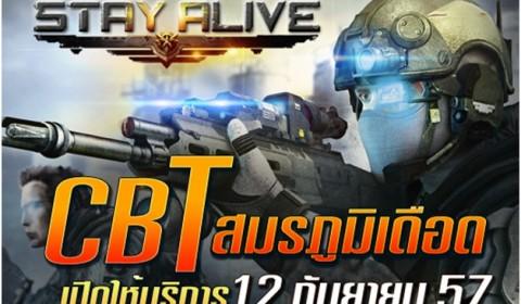 Stay Alive เกมยิงปืนน้องใหม่เล่นบนเว็บ พร้อม CBT ให้มันส์แล้ว