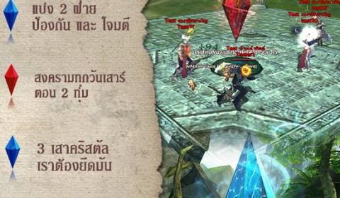 เรียนรู้ระบบเด่นเกมส์ Draco กับสงครามตีผลึกเทพสุดมันส์