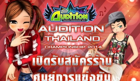 Audition เปิดรับสมัครศูนย์แข่ง Audition Thailand Championship 2014