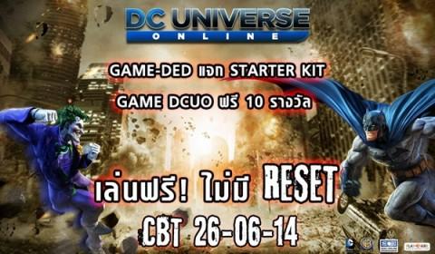 Game-Ded กิจกรรมแจก Starter Kit เกมส์ใหม่ DC Universe Online