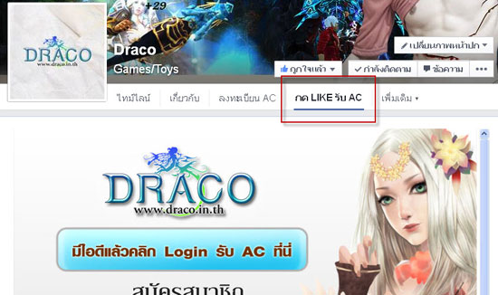 DracoAc2