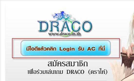 DracoAc4