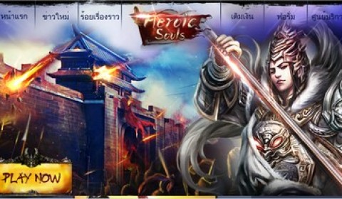 Game-Ded แจกไอเทมเกมใหม่ Heroic Souls