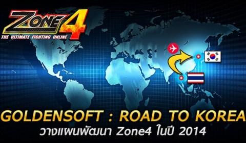 Goldensoft และ Infovine ร่วมวางแผนพัฒนา Zone4 ในปี 2014