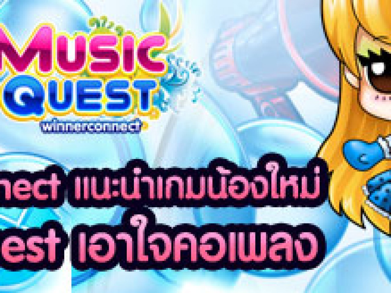 WinnerConnect แนะนำเกมน้องใหม่ MusicQuest เอาใจคอเพลง