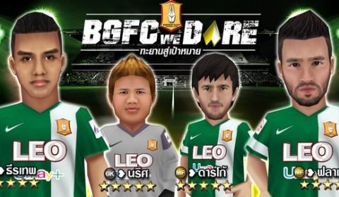 Game-Ded ร่วมกับเกม BFB จัดกิจกรรมแจกเสื้อและนักเตะทีม BGFC