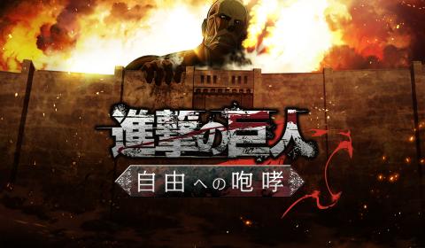 Attack on Titan: Roar of the Freedom สร้างเมืองผ่าพิภพไททั่น