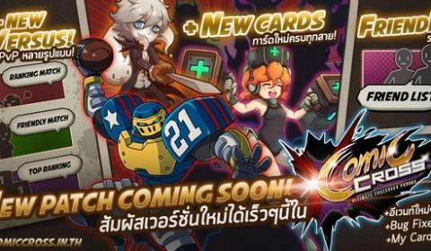 Comic Cross เกมการ์ดบนมือถือ เตรียมอัพเดทแพทช์ใหม่ เร็วๆ นี้