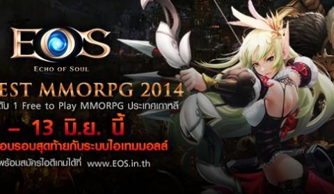 เปิดทดสอบรอบสุดท้าย!! EOS Online 11-13 มิ.ย. นี้