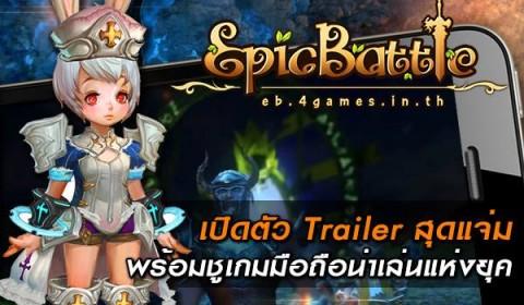 Epic Battle เปิดตัว Trailer สุดแจ่ม พร้อมชูเกมมือถือน่าเล่นแห่งยุค