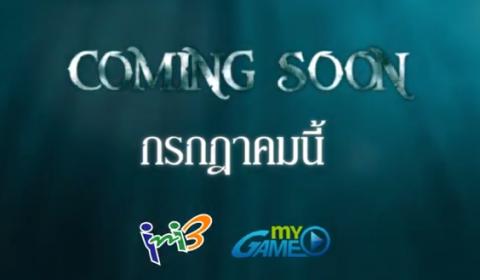 อินิทรีฯ เตรียมเปิดเกม MMO น้องใหม่มันส์สะเทิ้นน้ำ สะเทิ้นบก เร็วๆ นี้