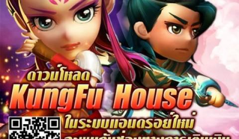 kungf  Kung Fu House อัพเดทระบบใหม่ พร้อมเพิ่มช่องทางการเติมเงิน